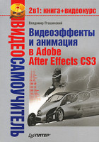 Видеоэффекты и анимация в Adobe After Effects CS3 (+ CD)
