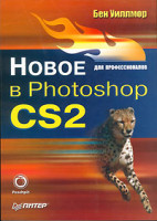Новое в Photoshop CS2. Для профессионалов