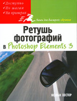 Ретушь фотографии в Photoshop Elements 3