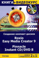 2 в 1: Создание компакт-дисков всех форматов. Roxio Easy Media Greator 9 & Pinnacle Instant СD/DVD 8 (+ Видеокурс на CD)