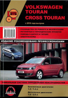 Volkswagen Touran / Cross Touran c 2010 г. Руководство по ремонту и эксплуатации