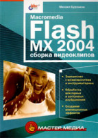 Macromedia Flash MX 2004. Cборка видеоклипов