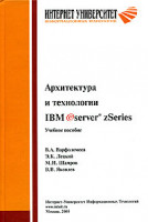 Архитектура и технология IBM eServer zSeries