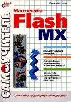 Macromedia Flash MX. Самоучитель