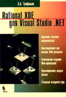 Rational XDE для Visual Studio .NET