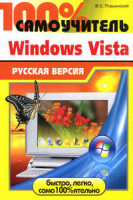 100% самоучитель Windows Vista: русская версия