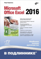 Microsoft Office Excel 2016