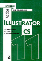 Adobe Illustrator CS в теории и на практике