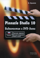 Pinnacle Studio 10. Видеомонтаж и DVD-диски