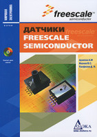 Датчики Freescale Semiconductor (+ CD)